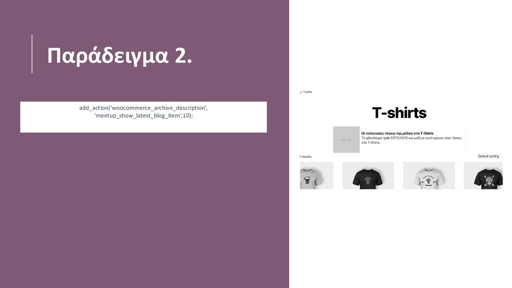 Παράδειγμα 2. add_action('woocommerce_archive_d...