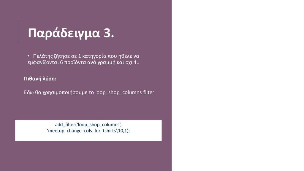 Παράδειγμα 3. • Πελάτης ζήτησε σε 1 κατηγορία π...