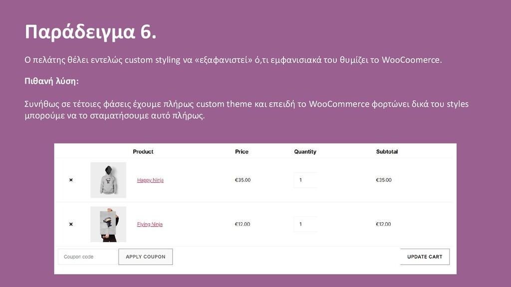 Παράδειγμα 6. Ο πελάτης θέλει εντελώς custom st...