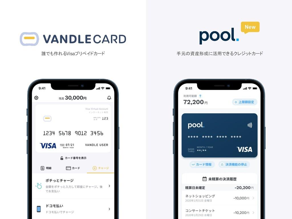 誰でも作れるVisaプリペイドカード 手元の資産形成に活用できるクレジットカード New