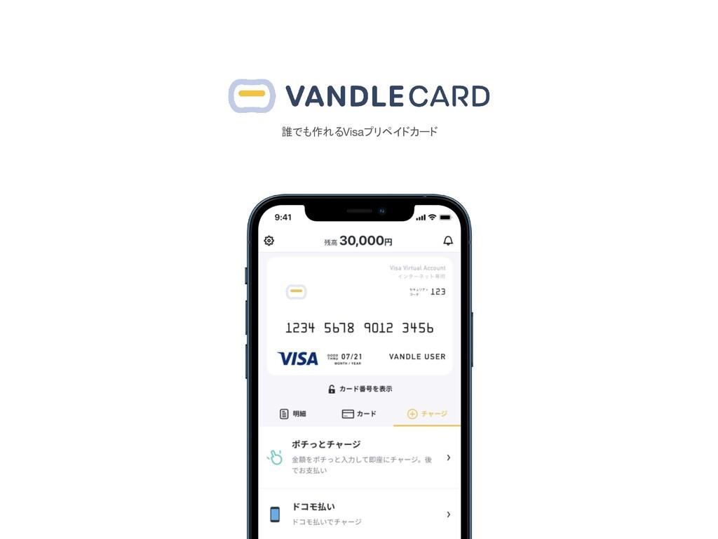 誰でも作れるVisaプリペイドカード