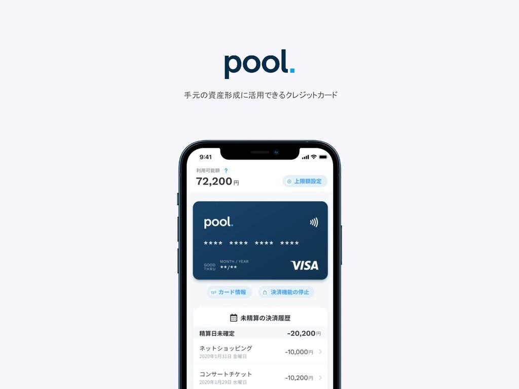手元の資産形成に活用できるクレジットカード