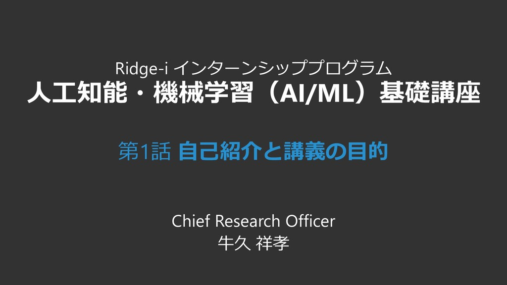 Ridge-i インターンシッププログラム 人工知能・機械学習(AI/ML)基礎講座 第1話 ...