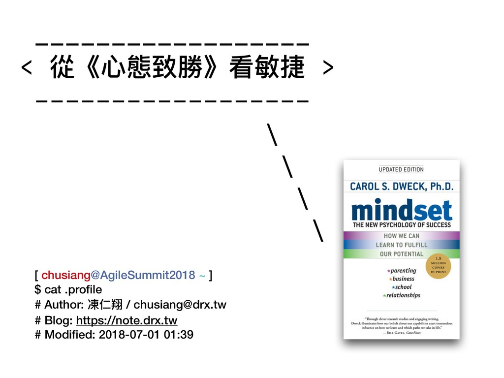 [ chusiang@AgileSummit2018 ~ ] $ cat .profile # ...