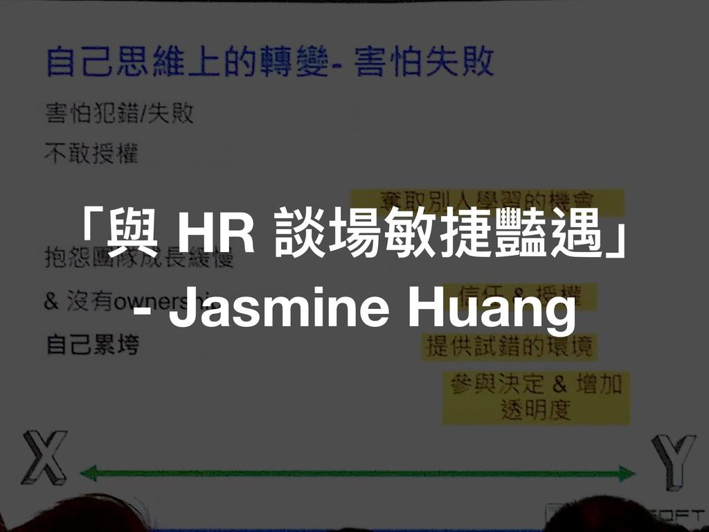 「與 HR 談場敏捷豔遇」 - Jasmine Huang