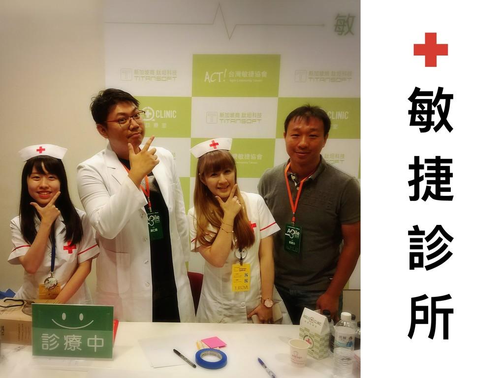 !3 ✚ 敏 捷 診 所