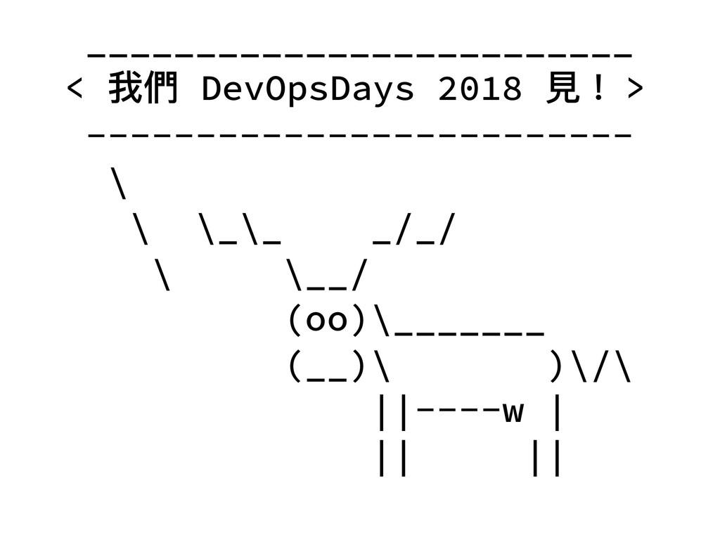 _________________________ < 我們 DevOpsDays 2018 ...