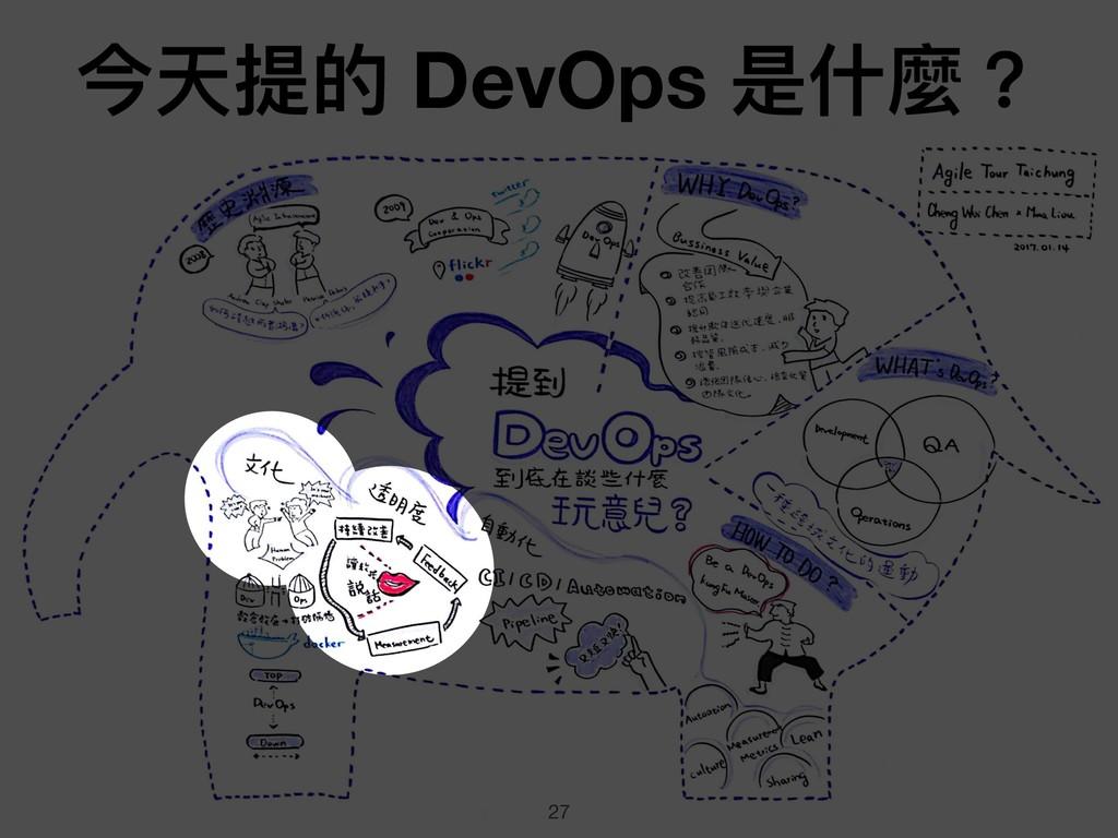 27 今天提的 DevOps 是什什麼?