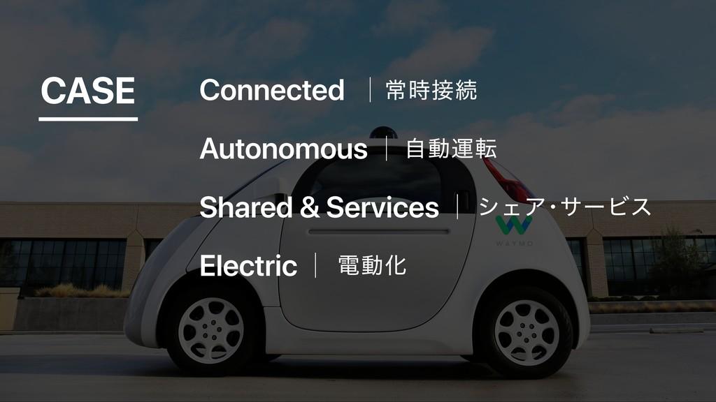 ৗଓ ࣗಈӡస γΣΞɾαʔϏε ిಈԽ Connected Autonomous Sha...