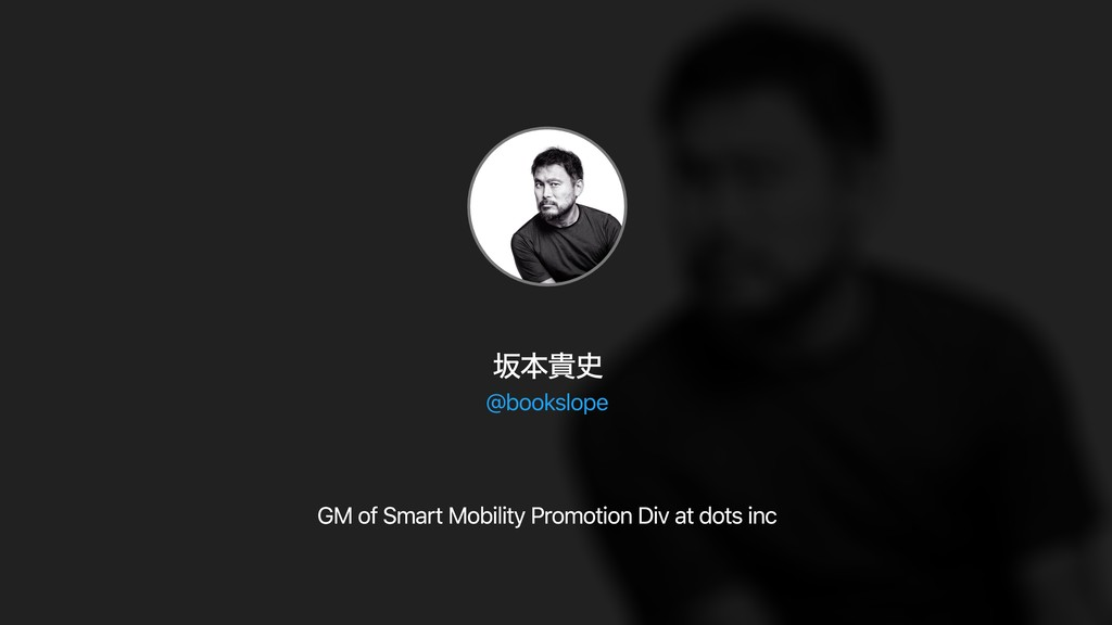 ࡔຊو GM of Smart Mobility Promotion Div at dots...