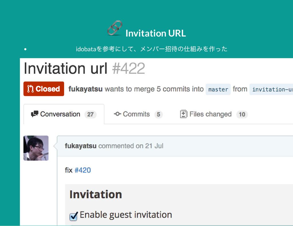 Invitation URL idobata を参考にして、 メンバー 招待の仕組みを作った