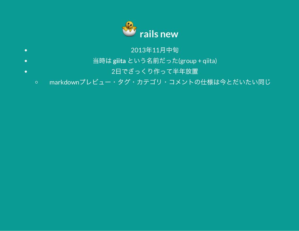 rails new 2013 年11 月中旬 当時は giita という名前だった(group...