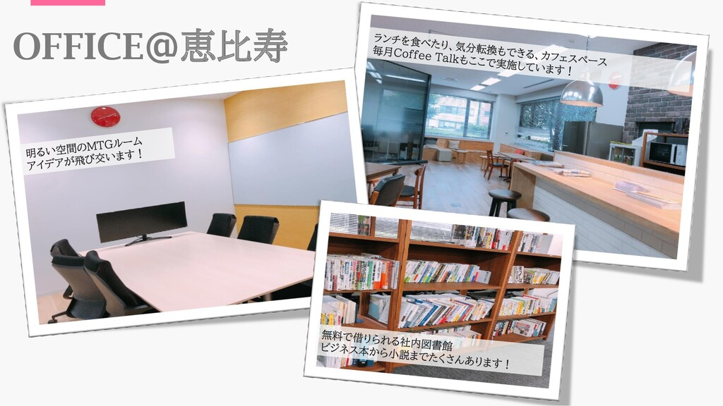 OFFICE@恵比寿