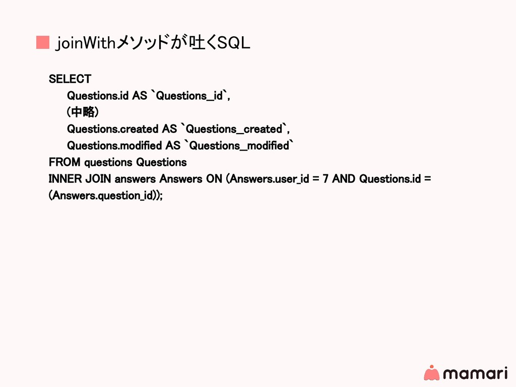 ■ joinWithメソッドが吐くSQL SELECT Questions.id AS `Qu...