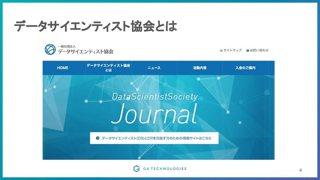データサイエンティスト協会とは 4