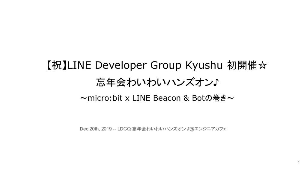 【祝】LINE Developer Group Kyushu 初開催☆ 忘年会わいわいハンズオ...