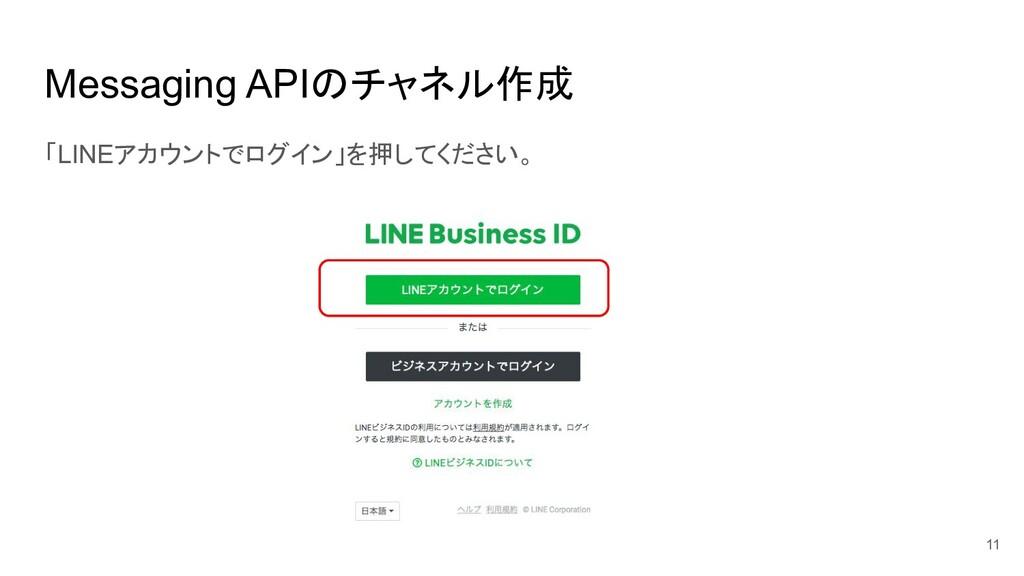 Messaging APIのチャネル作成 「LINEアカウントでログイン」を押してください。 ...