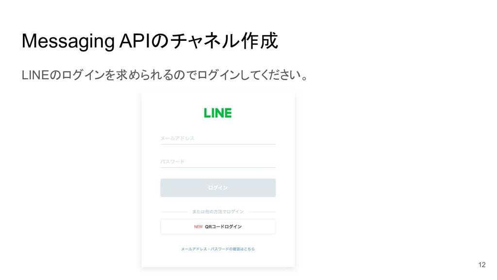Messaging APIのチャネル作成 LINEのログインを求められるのでログインしてくださ...