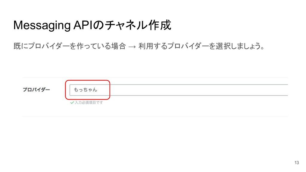 Messaging APIのチャネル作成 既にプロバイダーを作っている場合 → 利用するプロバ...
