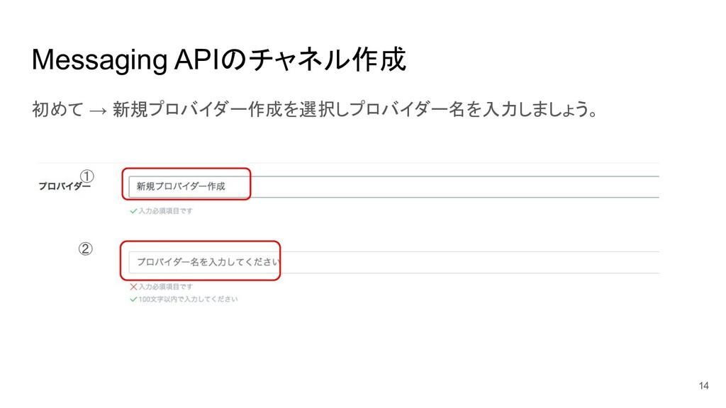 Messaging APIのチャネル作成 初めて → 新規プロバイダー作成を選択しプロバイダー...