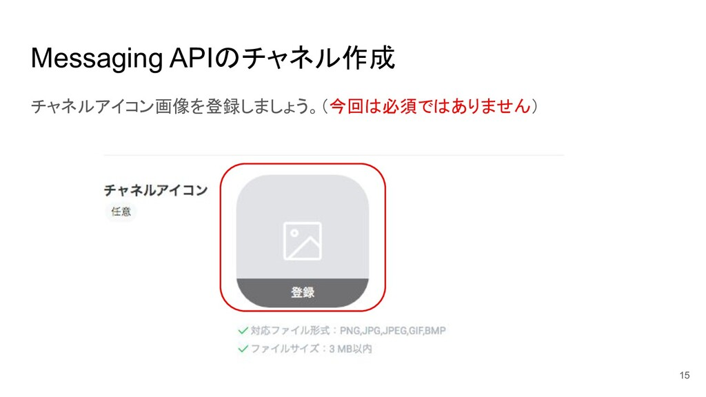 Messaging APIのチャネル作成 チャネルアイコン画像を登録しましょう。(今回は必須で...