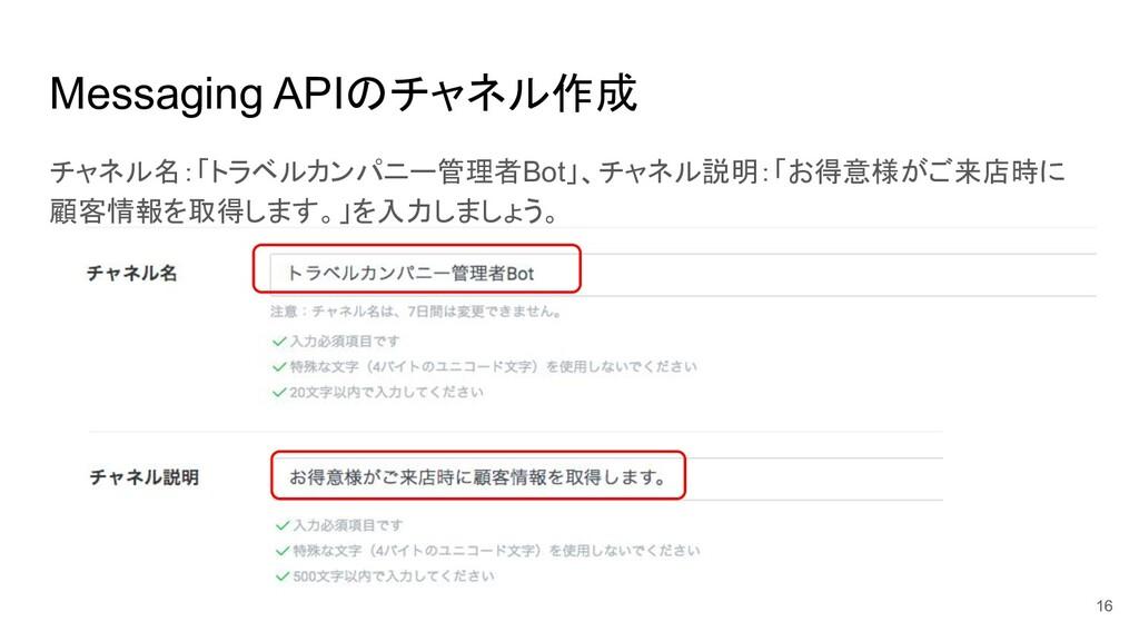 Messaging APIのチャネル作成 チャネル名:「トラベルカンパニー管理者Bot」、チャ...