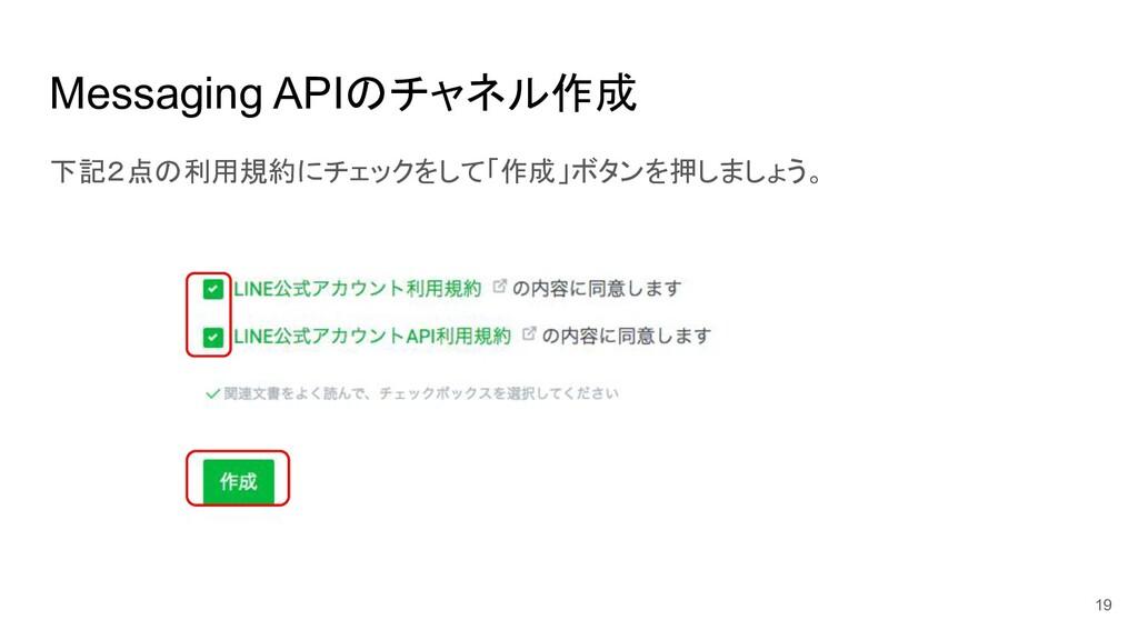 Messaging APIのチャネル作成 下記2点の利用規約にチェックをして「作成」ボタンを押...