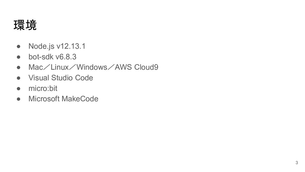 環境 ● Node.js v12.13.1 ● bot-sdk v6.8.3 ● Mac/Li...