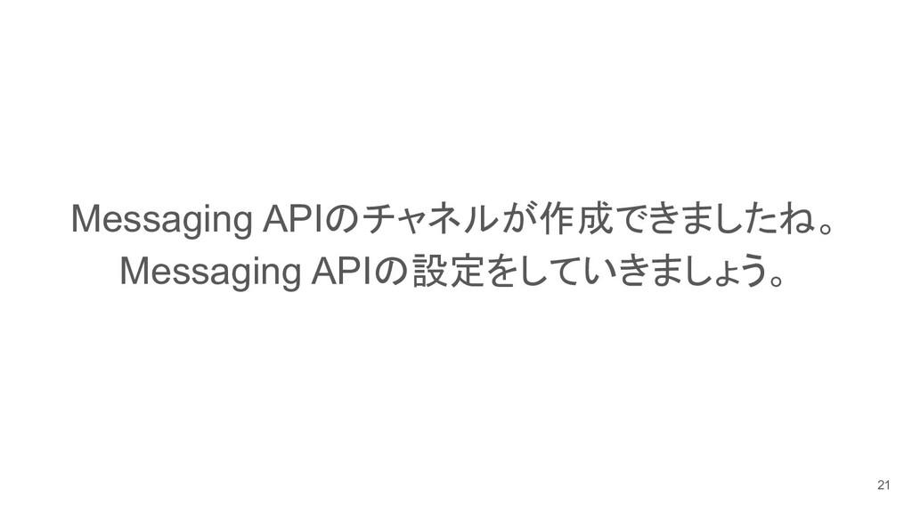 Messaging APIのチャネルが作成できましたね。 Messaging APIの設定をし...