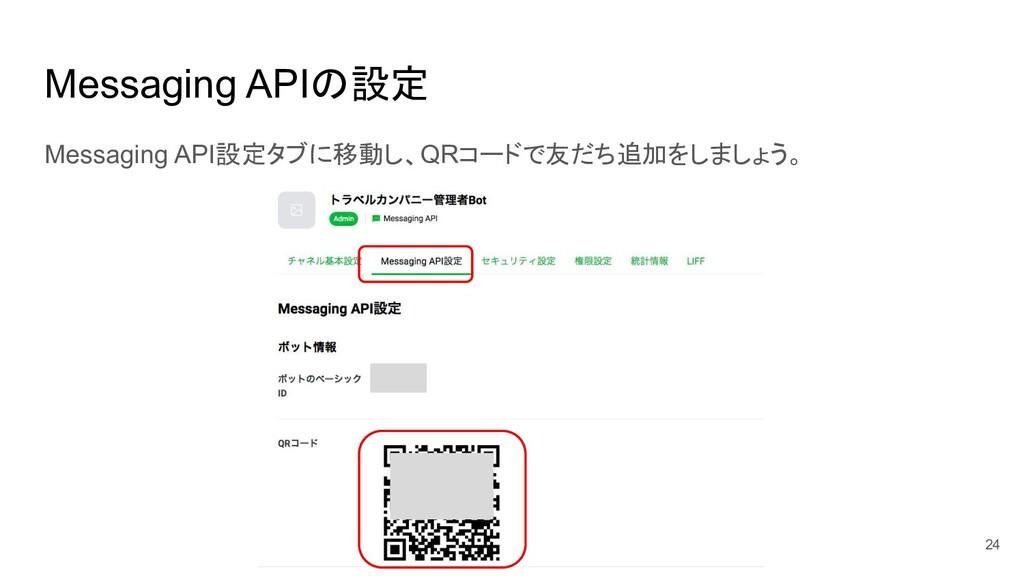 Messaging APIの設定 Messaging API設定タブに移動し、QRコードで友だ...