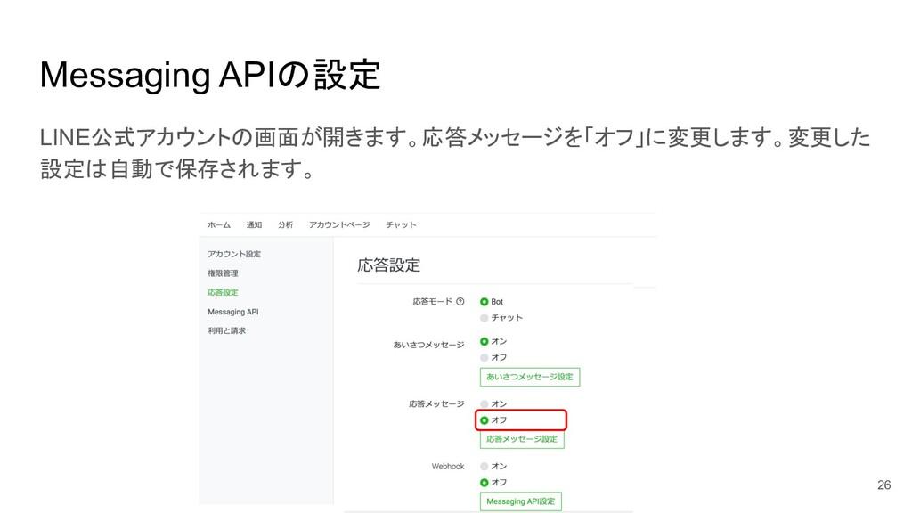 Messaging APIの設定 LINE公式アカウントの画面が開きます。応答メッセージを「オ...