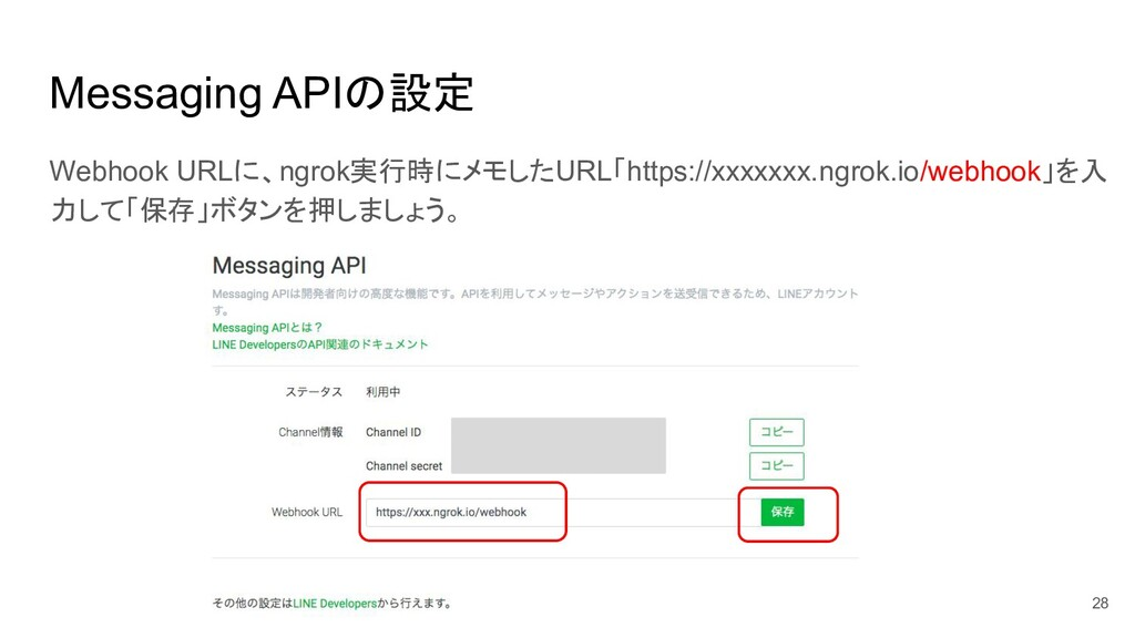 Messaging APIの設定 Webhook URLに、ngrok実行時にメモしたURL「...