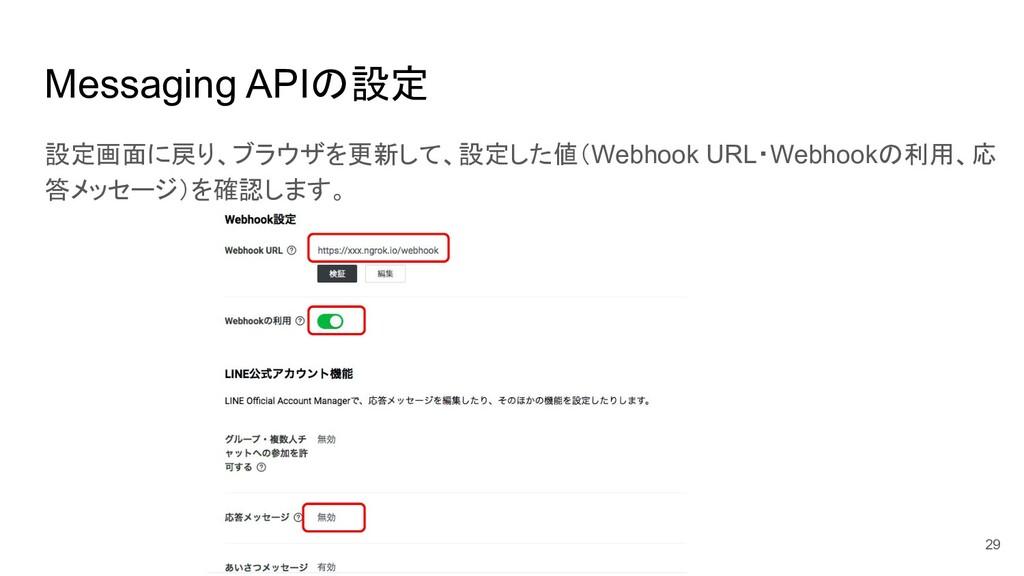 Messaging APIの設定 設定画面に戻り、ブラウザを更新して、設定した値(Webhoo...