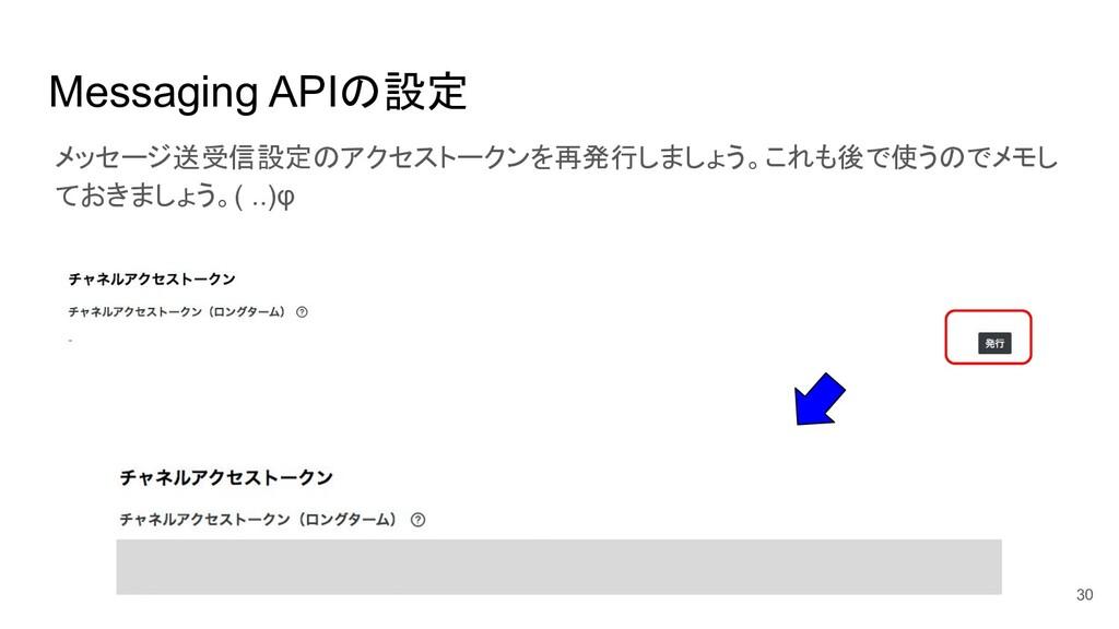 Messaging APIの設定 メッセージ送受信設定のアクセストークンを再発行しましょう。こ...