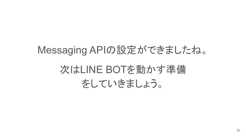 Messaging APIの設定ができましたね。 次はLINE BOTを動かす準備 をしていき...