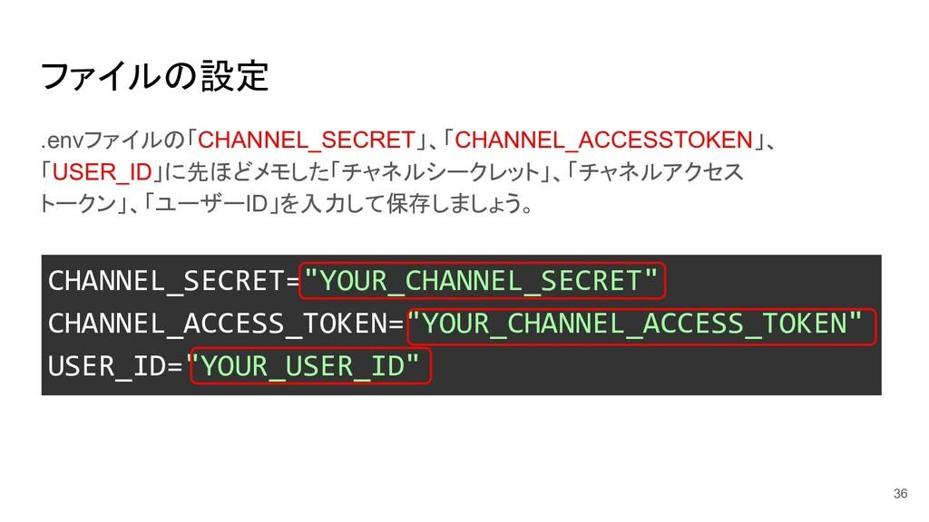 """ファイルの設定 CHANNEL_SECRET=""""YOUR_CHANNEL_SECRET"""" CH..."""