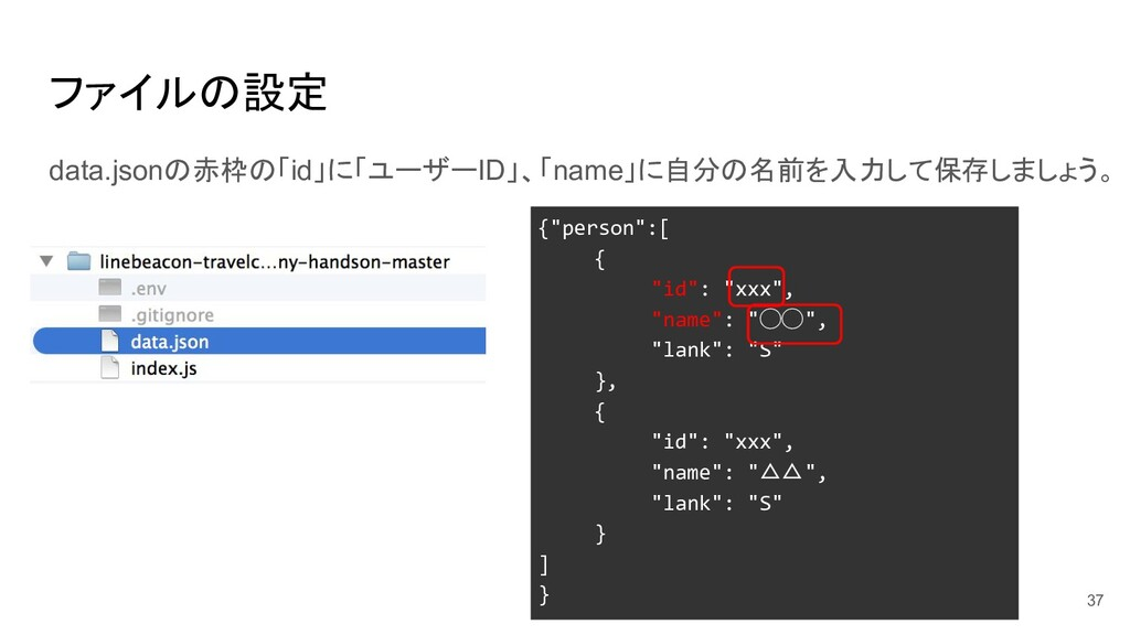 """ファイルの設定 {""""person"""":[ { """"id"""": """"xxx"""", """"name"""": """"◯◯""""..."""