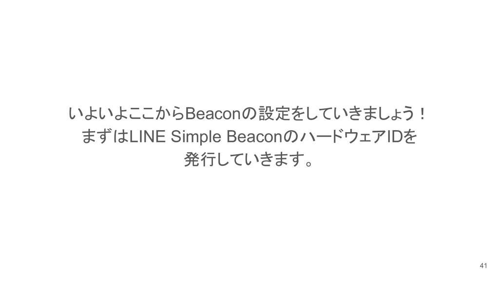 いよいよここからBeaconの設定をしていきましょう! まずはLINE Simple Beac...