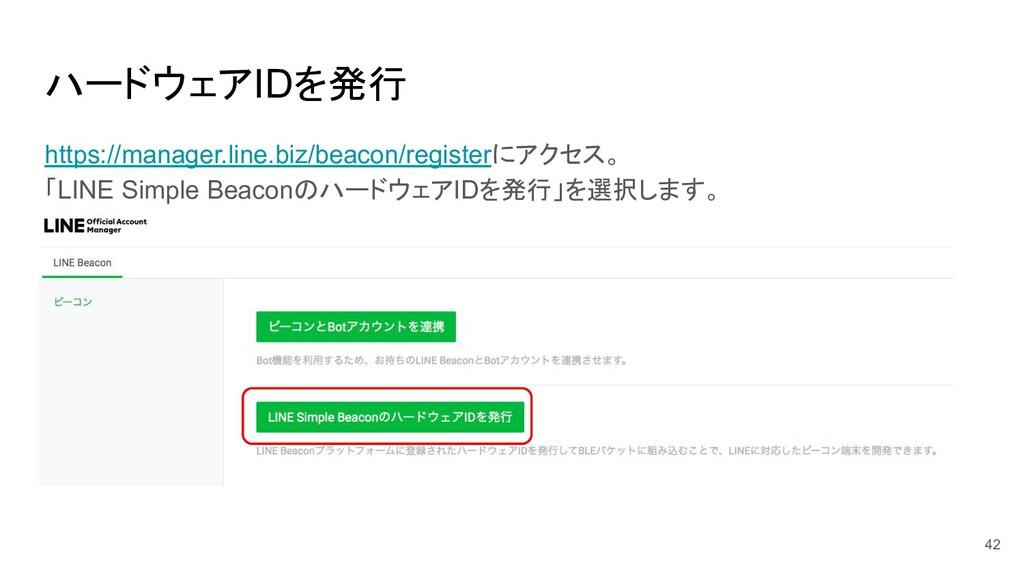 https://manager.line.biz/beacon/registerにアクセス。 ...