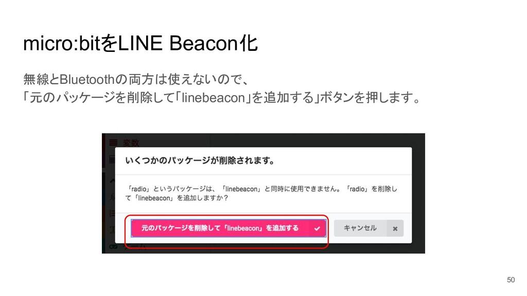 micro:bitをLINE Beacon化 50 無線とBluetoothの両方は使えないの...