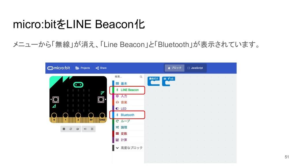 micro:bitをLINE Beacon化 51 メニューから「無線」が消え、「Line B...