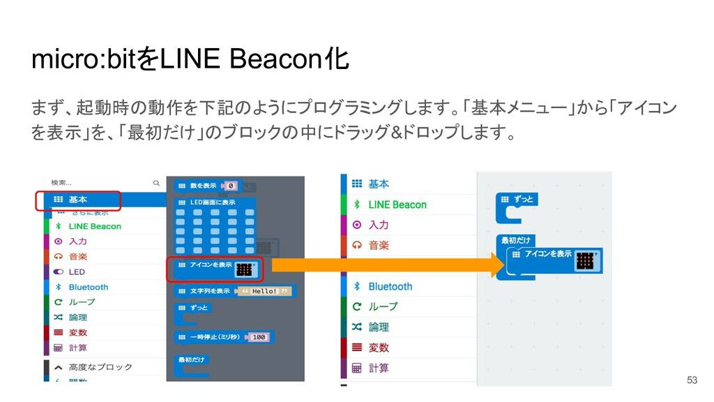 micro:bitをLINE Beacon化 53 まず、起動時の動作を下記のようにプログラミ...