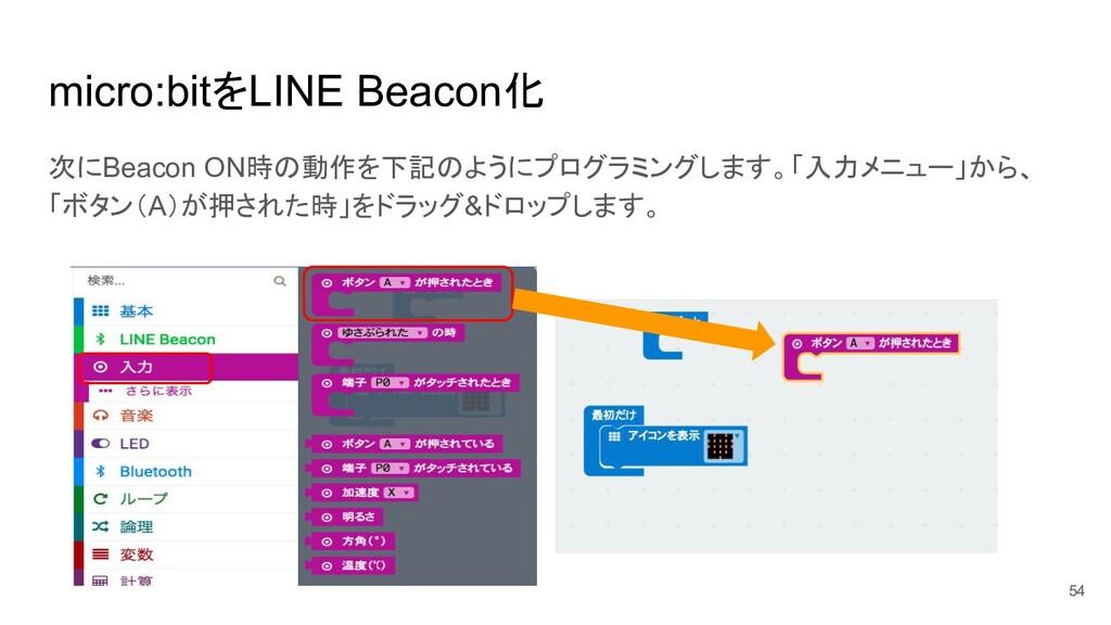 micro:bitをLINE Beacon化 54 次にBeacon ON時の動作を下記のよう...