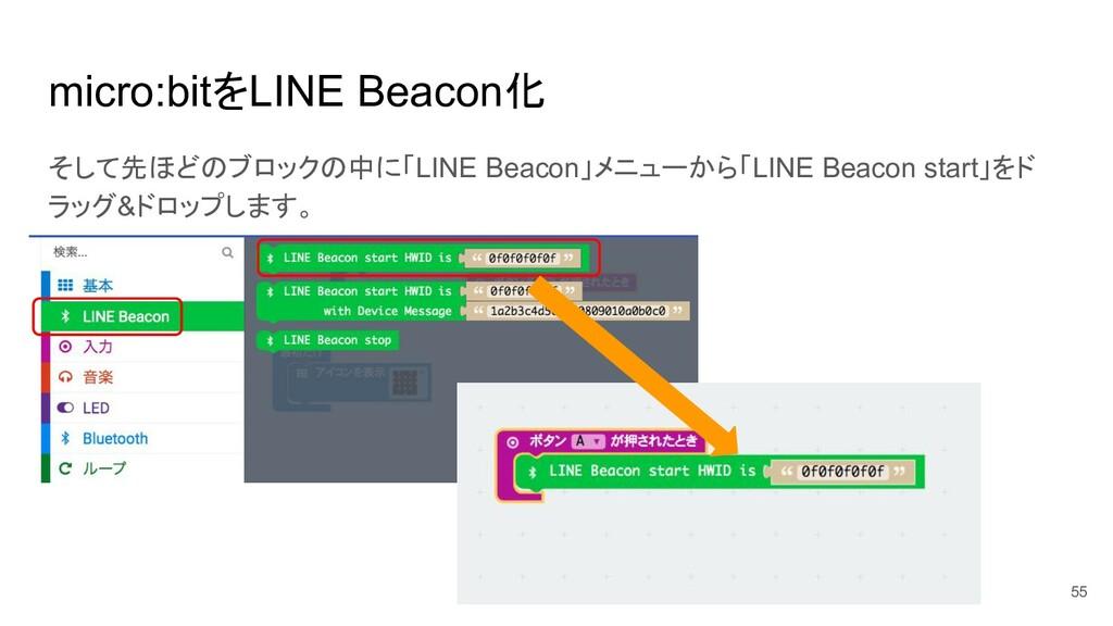 micro:bitをLINE Beacon化 55 そして先ほどのブロックの中に「LINE B...
