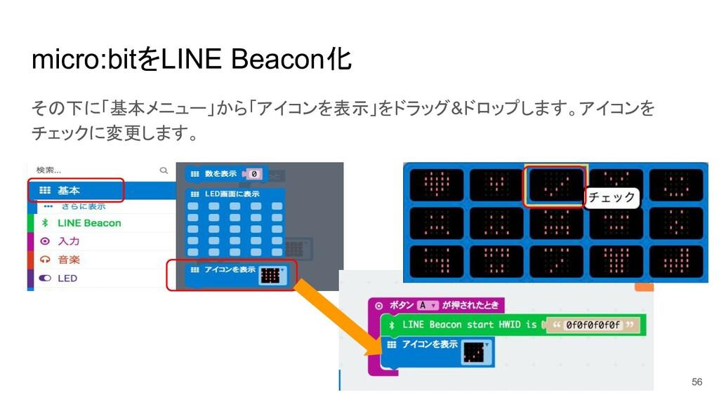 micro:bitをLINE Beacon化 56 その下に「基本メニュー」から「アイコンを表...