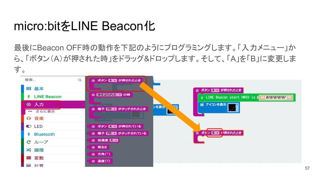 micro:bitをLINE Beacon化 57 最後にBeacon OFF時の動作を下記の...