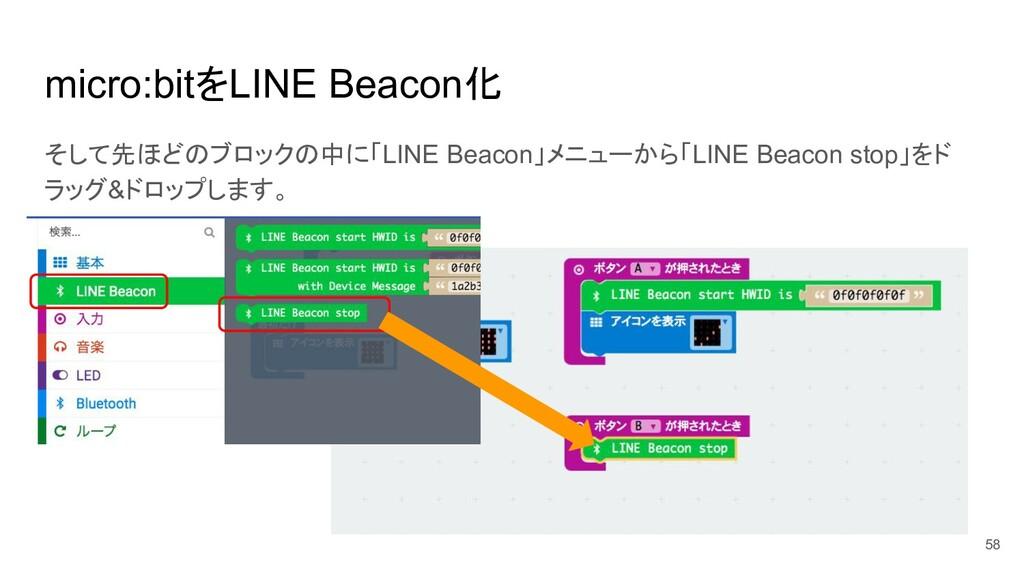 micro:bitをLINE Beacon化 58 そして先ほどのブロックの中に「LINE B...