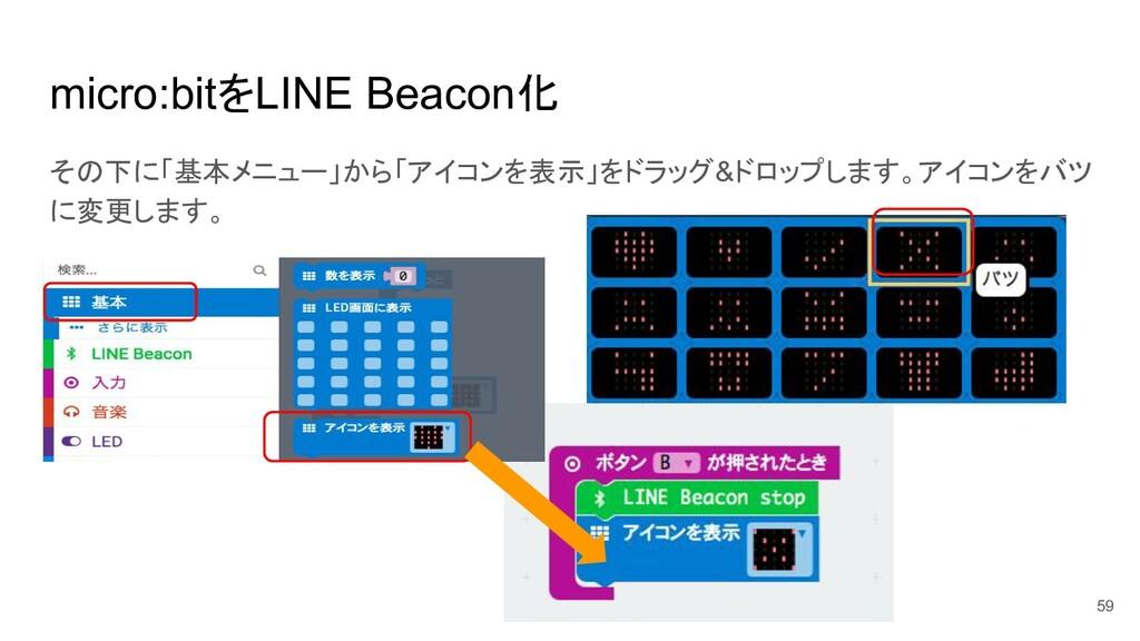 micro:bitをLINE Beacon化 59 その下に「基本メニュー」から「アイコンを表...