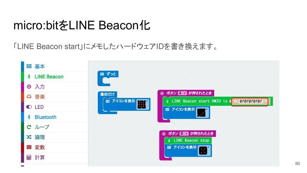 micro:bitをLINE Beacon化 60 「LINE Beacon start」にメ...