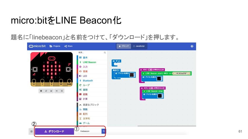 micro:bitをLINE Beacon化 61 題名に「linebeacon」と名前をつけ...